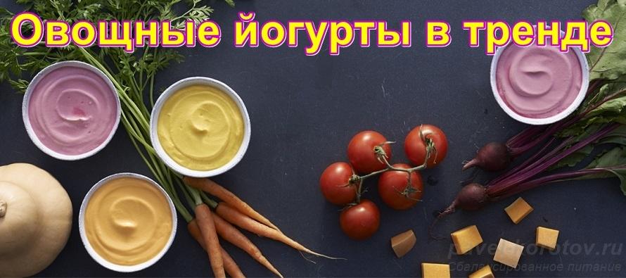 Натуральный овощной йогурт