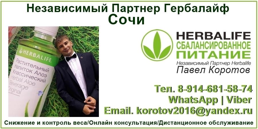 независимый партнер гербалайф в сочи и краснодарском крае