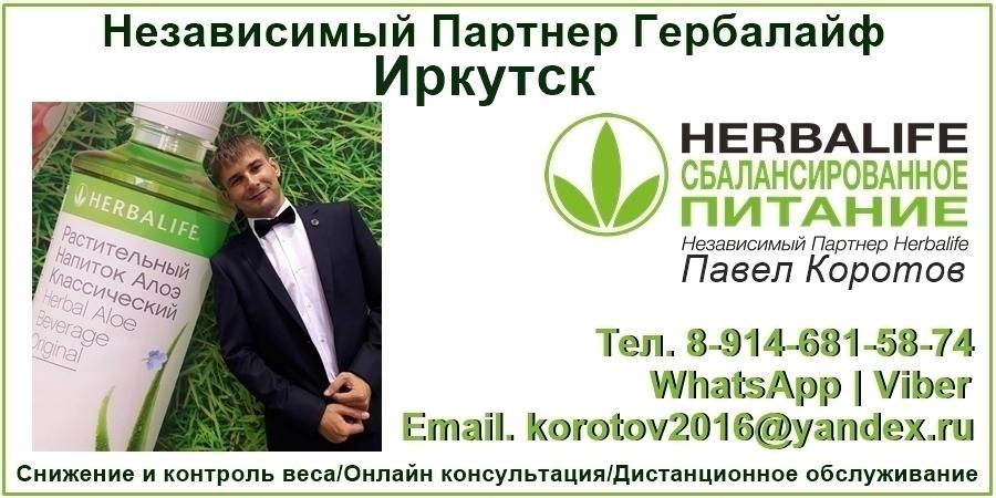 независимый партнер гербалайф в иркутске