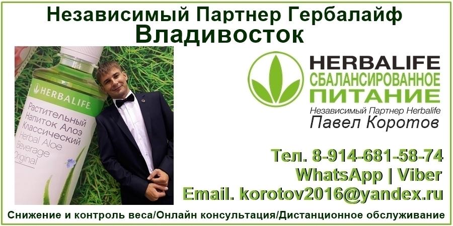 независимый партнер гербалайф во владивостоке