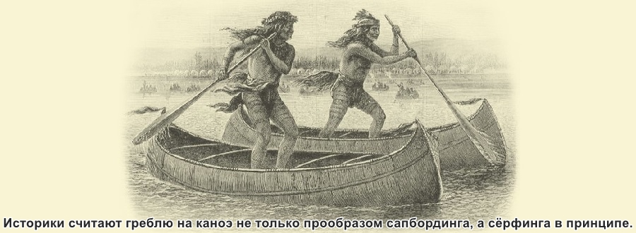 сап серфинг история