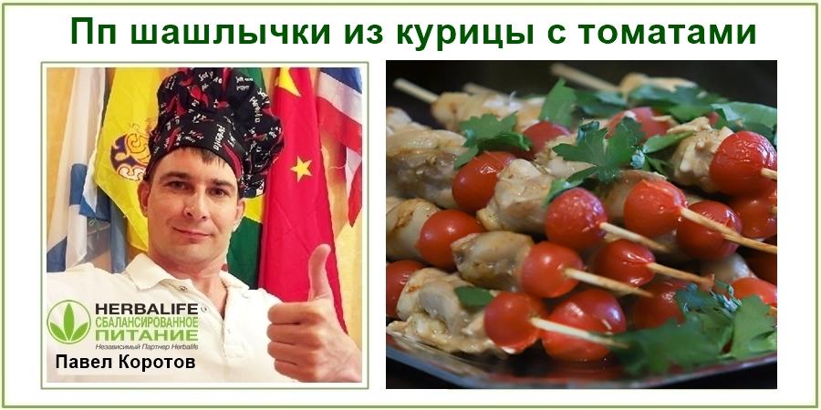 пп шашлычки из курицы с томатами