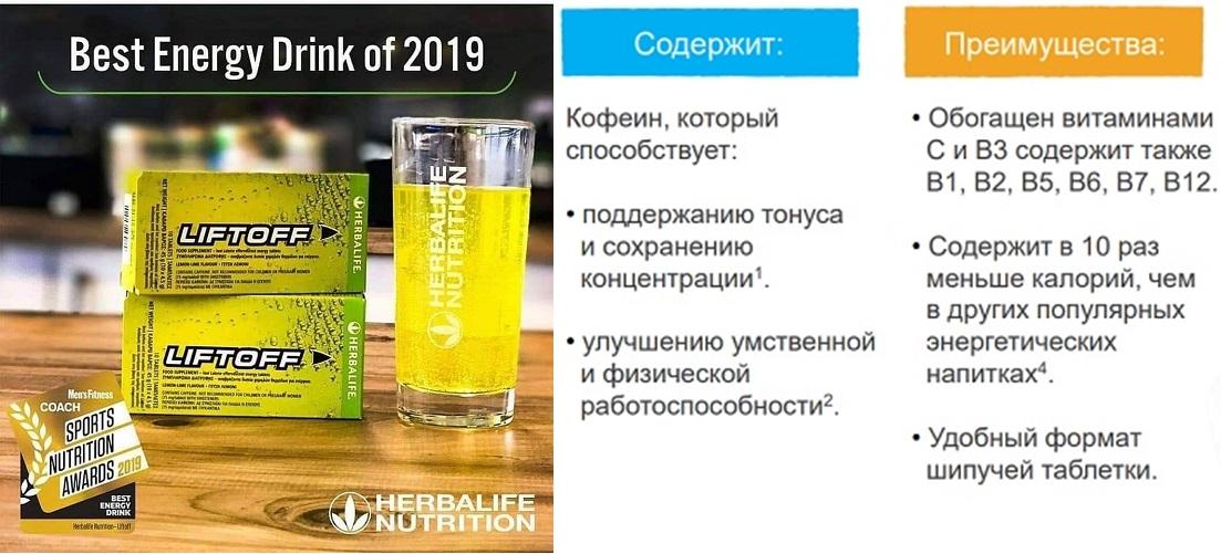 натуральный энергетический напиток