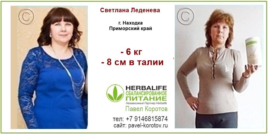 Муж похудел и Светлана решилась