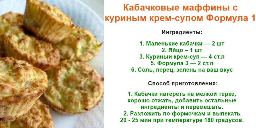 формула 1 куриный крем суп 1