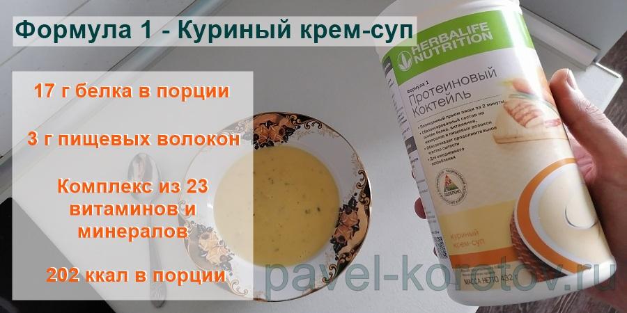 формула 1 куриный крем суп
