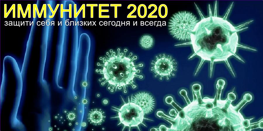 иммунитет 2020