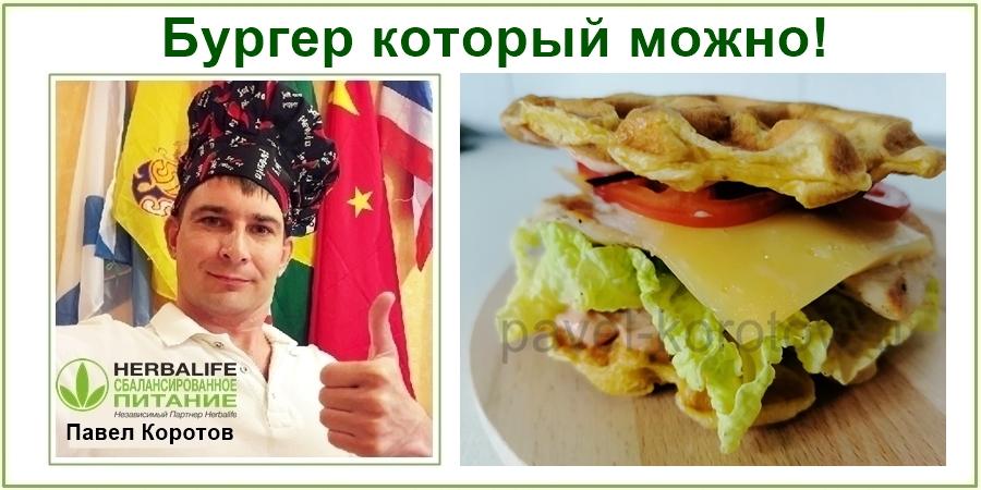 пп бургер
