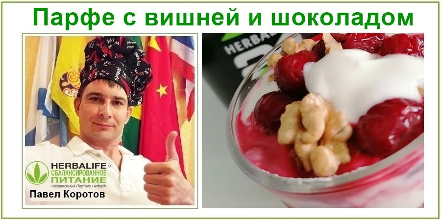 десерт для спортсмена
