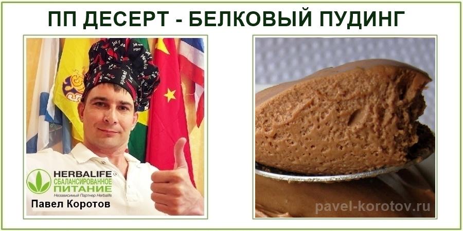 пп десерт