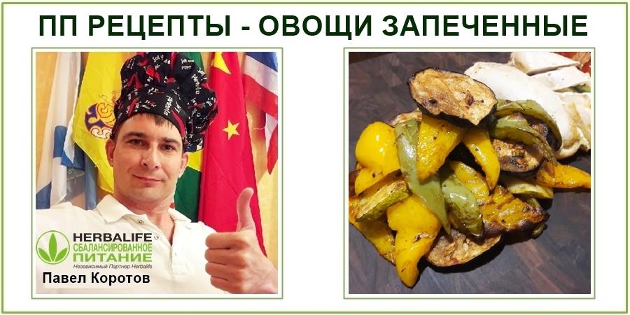 пп рецепт овощи запеченные