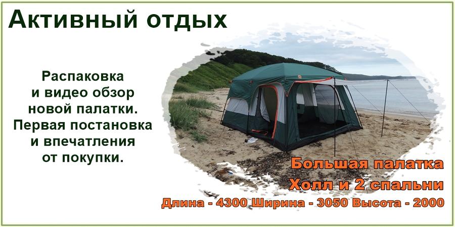 распаковка новой палатки