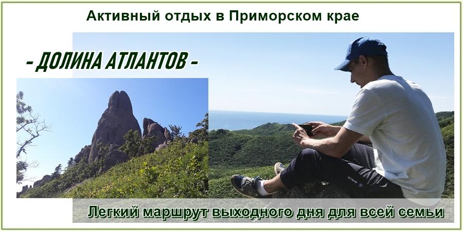 активный отдых долина атлантов